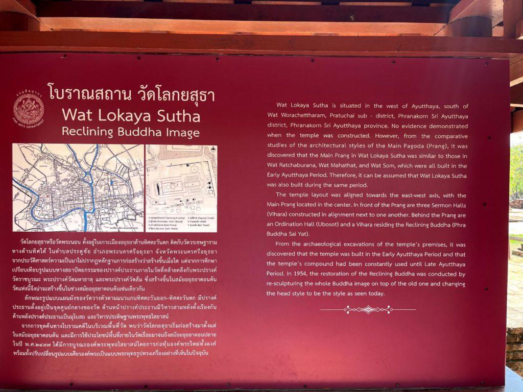 About Wat Lokaya Sutha, Ayutthaya