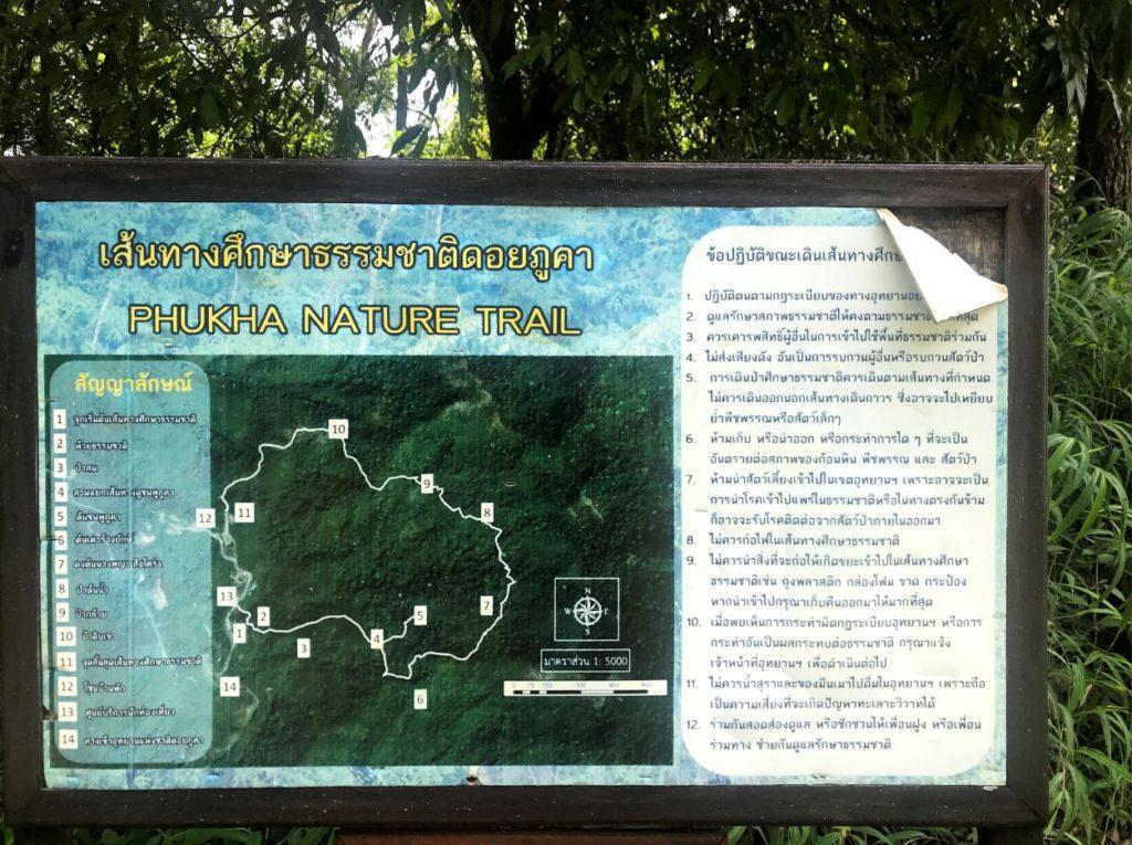 เส้นทางศึกษาธรรมชาติภูคา
